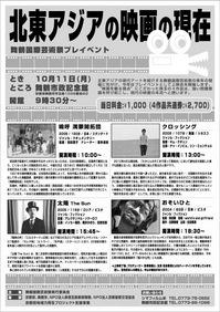 926_hokutoh_now.jpg